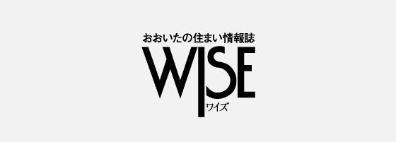 おおいた住まい情報誌 WISE